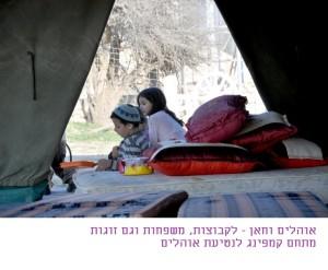 הילדים רגועים ונהנים באוהל